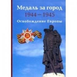 Медаль за город 1944-1945. Освобождение Европы