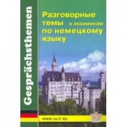 Разговорные темы к экзаменам по немецкому языку. Учебное пособие