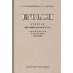 Английский язык. 4 класс. Учебник (1952)