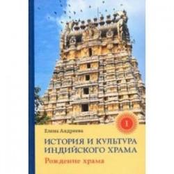 История и культура индийского храма. Книга I. Рождение храма