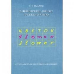 Английский акцент русского языка