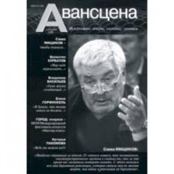 Журнал 'Авансцена' №2, ноябрь 2020