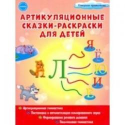 Артикуляционные сказки-раскраски для детей. Звук 'Ль'