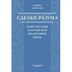 Сделки разума. Конституция кантовской философии права