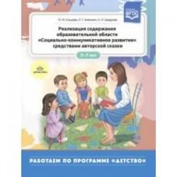 Реализация содержания образовательной области 'Социально-коммуникативное развитие' средствами автор.