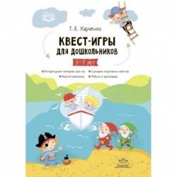 Квест-игры для дошкольников. Сценарии Квест-Игр для детей младшего и среднего дошкольного возраста