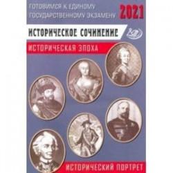 ЕГЭ-2021 Историческое сочинение. Историческая эпоха
