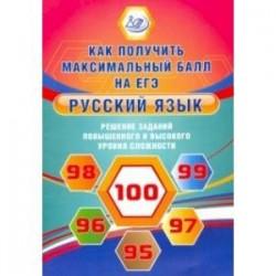 Русский язык. Решение заданий повышенного и высокого уровня сложности