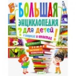 Большая энциклопедия для детей в вопросах и ответах