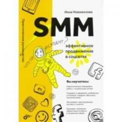 SMM. Эффективное продвижение в соцсетях