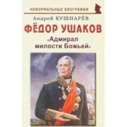 Фёдор Ушаков: 'Адмирал милости Божьей'