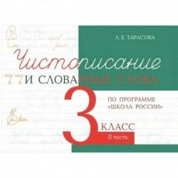 Чистописание и словарные слова. 3 класс. Часть 2. К УМК 'Школа России'