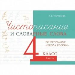 Чистописание и словарные слова. 4 класс. Часть 1. К УМК 'Школа России'