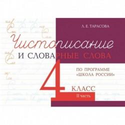 Чистописание и словарные слова. 4 класс. Часть 2. К УМК 'Школа России'