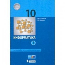 Информатика. 10 класс. Учебник. Базовый и углубленный уровни. В 2-х частях. Часть 1. ФП