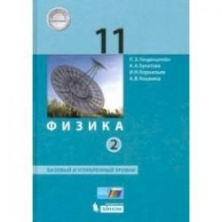 Физика. 11 класс. Учебник. Базовый и углубленный уровни. В 2-х частях. Часть 2. ФП