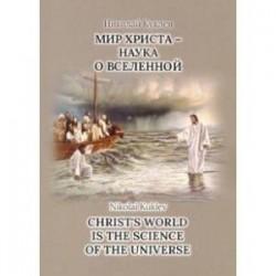 Мир Христа - наука о Вселенной