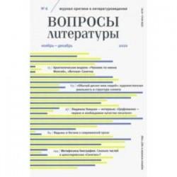 Журнал критики и литературоведения 'Вопросы Литературы'. № 6. 2020. Ноябрь-декабрь