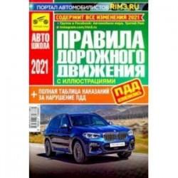 Правила дорожного движения Российской Федерации (с иллюстрациями и штрафами) 2021 год