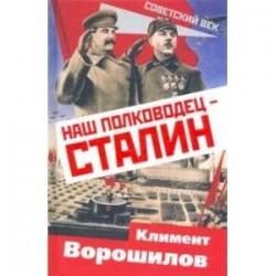 Наш полководец – Сталин