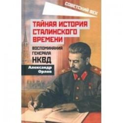 Тайная история сталинского времени. Воспоминания генерала НКВД