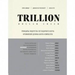 Trillion Dollar Coach. Принципы лидерства легендарного коуча Кремниевой долины Билла Кэмпб