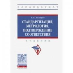 Стандартизация, метрология, подтверждение соответствия