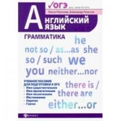 Английский язык: грамматика. Учебное пособие для подготовки к ОГЭ