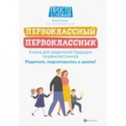 Первоклассный первоклассник. Книга для родителей будущих первоклассников