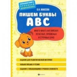 Пишем буквы ABC: много-много английских печатных, прописных и строчных букв