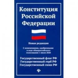 Конституция Российской Федерации. Новая редакция. С изменениями, одобренными 1 июля 2020 г.