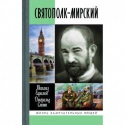 Святополк-Мирский