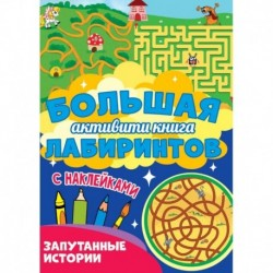 Большая активити книга лабиринтов