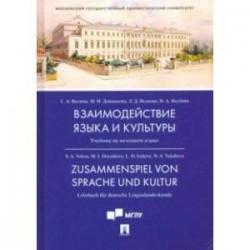 Взаимодействие языка и культуры. Учебник на немецком языке
