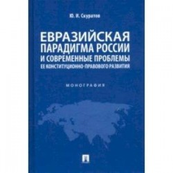 Евразийская парадигма России и современные проблемы ее конституционно-правового развития