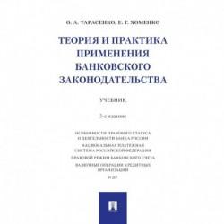 Теория и практика применения банковского законодательства. Учебник