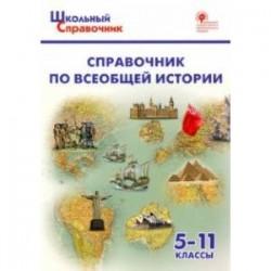 Справочник по всеобщей истории. 5-11 классы. ФГОС