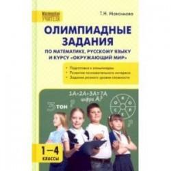 Олимпиадные задания по математике, русскому языку и курсу 'Окружающий мир'. 1-4 классы