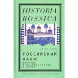 Российский хадж. Империя и паломничество в Мекку