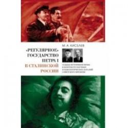 «Регулярное» государство Петра I в сталинской России. Судьбы историков права