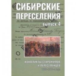 Сибирские переселения. Документы и материал. Выпуск 4