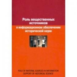 Роль вещественных источников в информационном обеспечении исторической науки