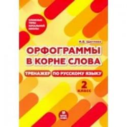 Тренажер по русскому языку. 2 класс. Орфограммы в корне слова