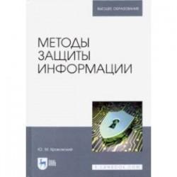 Методы защиты информации. Учебное пособие для вузов