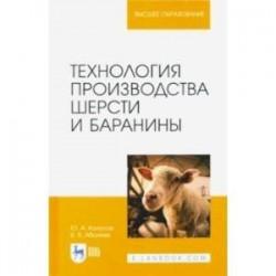 Технология производства шерсти и баранины. Учебник для вузов