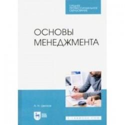 Основы менеджмента. Учебник.СПО