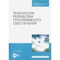 Технология разработки программного обеспечения. Учебное пособие для СПО