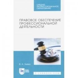 Правовое обеспечение профессиональной деятельности. Учебник для СПО