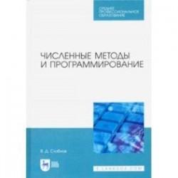 Численные методы и программирование. Учебное пособие для СПО