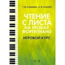 Чтение с листа на уроках фортепиано. Игровой курс